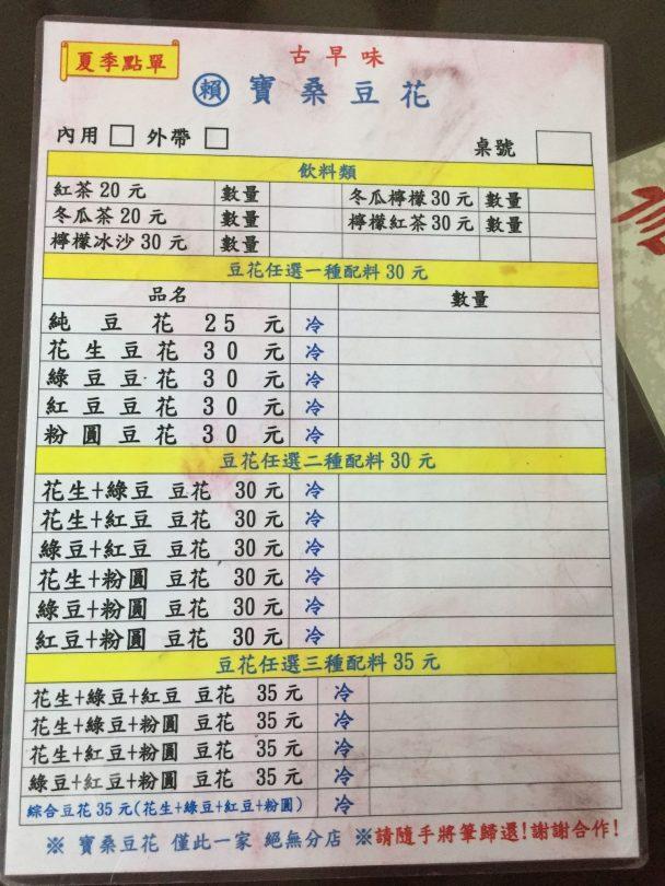 寶桑豆花菜單