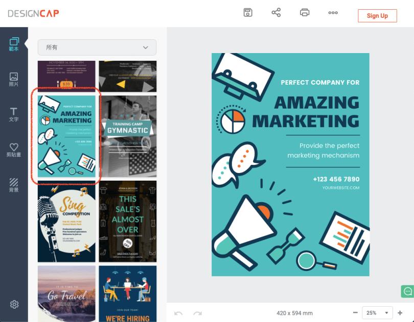 DesignCap-select-template