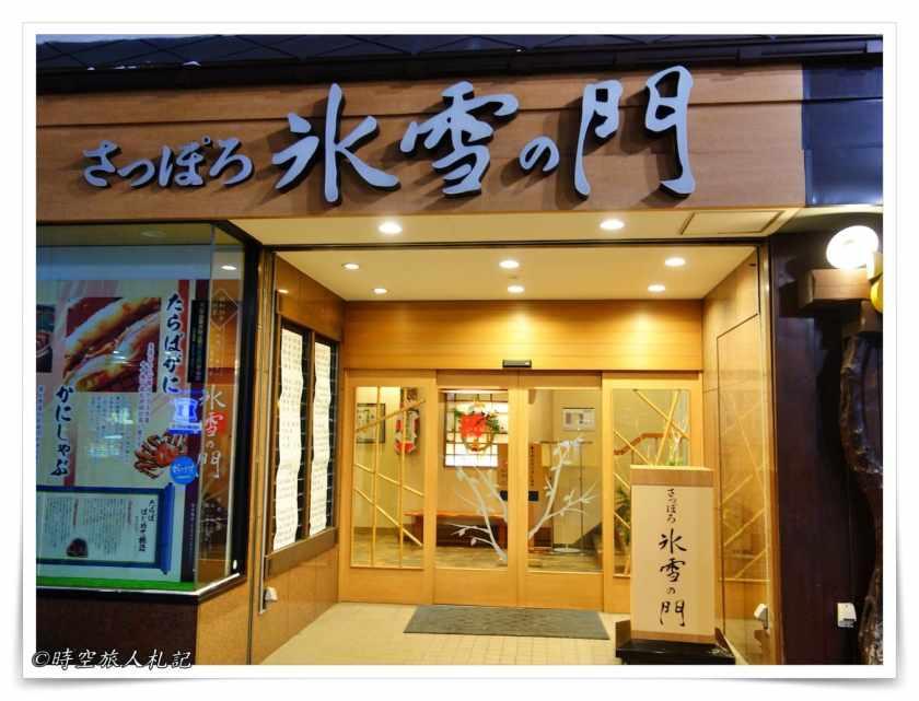 札幌小樽食記 9