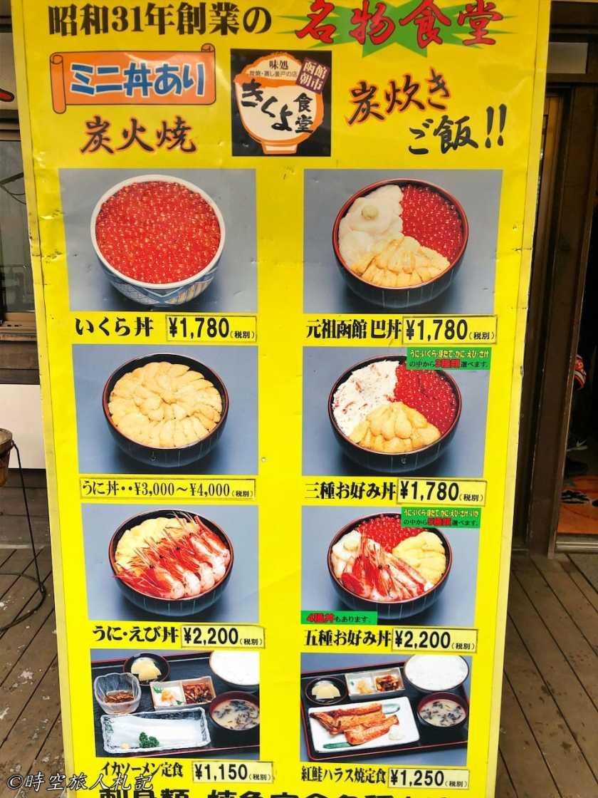 北海道美食 2