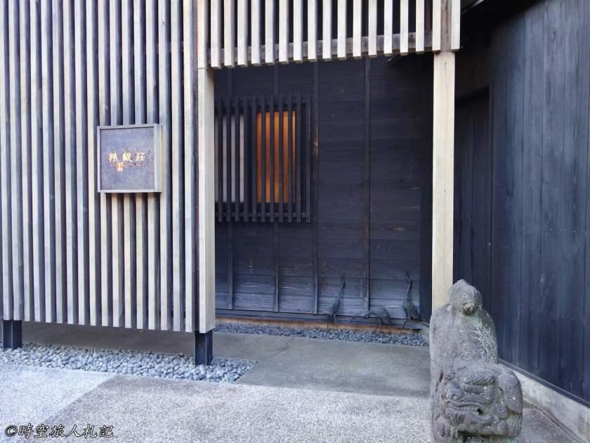 靜觀莊 箱根溫泉旅館
