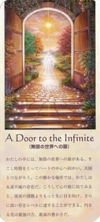 a door to the infinite.JPG