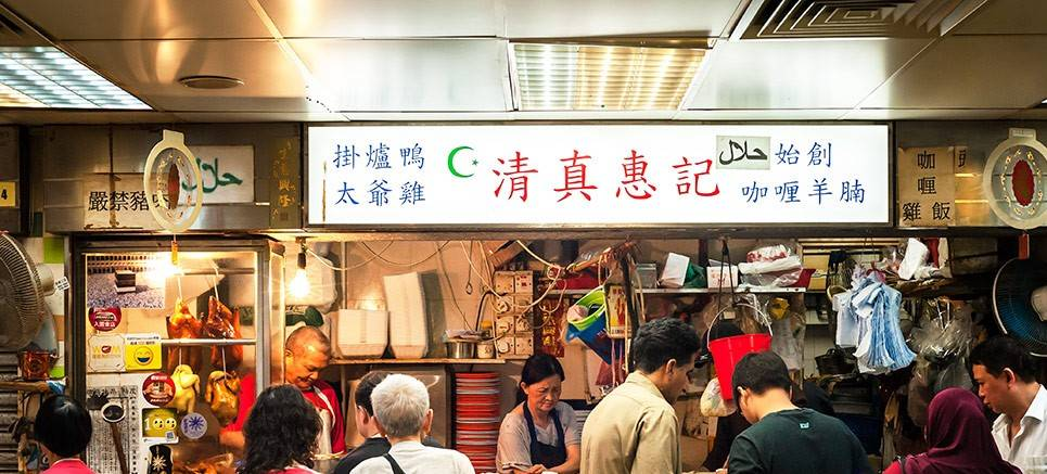 One of the most famous and ideal eateries to break your fast is at Islamic Centre Canteen (at Wan Chai) which is located inside one of the city's five mosques, Masjid Ammar and Osman Ramju Sadick Islamic Centre.