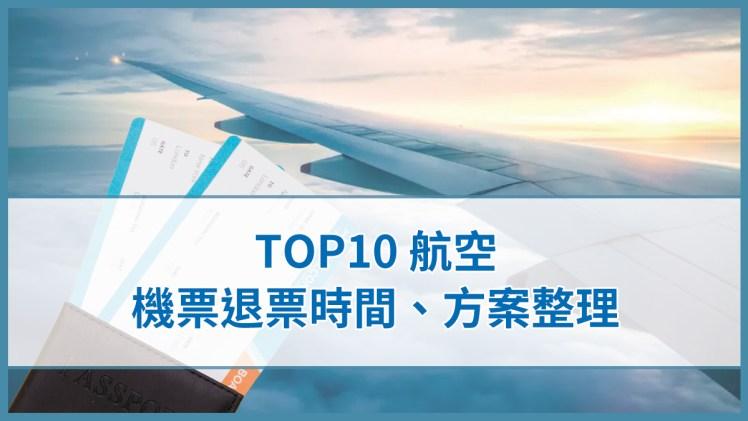 TOP10航空機票退票大集合!等疫情結束後我們再一起出發吧!