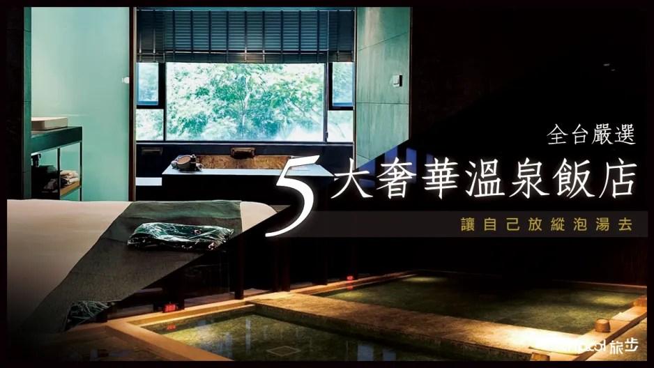 tripool 旅步 5大奢華溫泉飯店