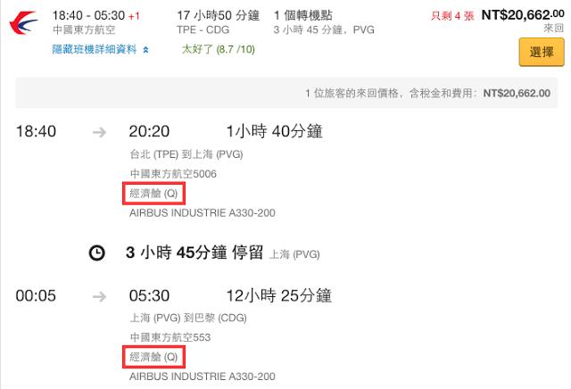 台北=巴黎來回最低價票