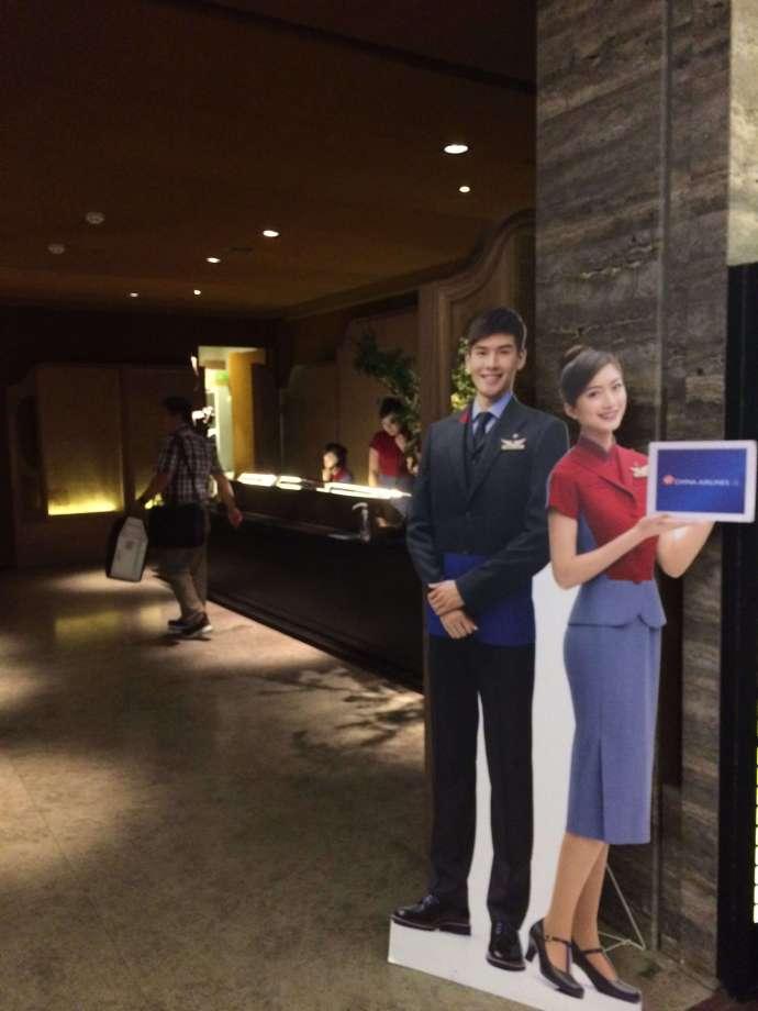 中華航空第一航廈貴賓室:入口