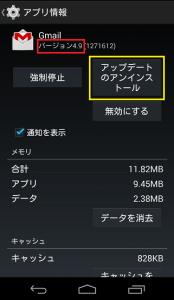 gmail_version