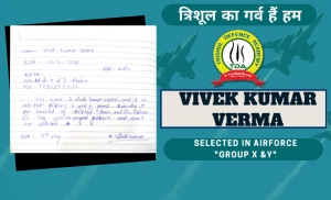 Vivek Kumar Verma- Selected in Air Force X & Y Group
