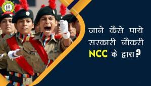Benefits Of NCC In Govt. Jobs