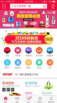 Taobao mobile UI