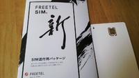 フリーテルとLINEモバイルを徹底比較!激安SIMにMNPしました