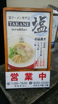 TAKANE men&bar@宜野湾市我如古の上品な塩ラーメンが感動的に美味しい!