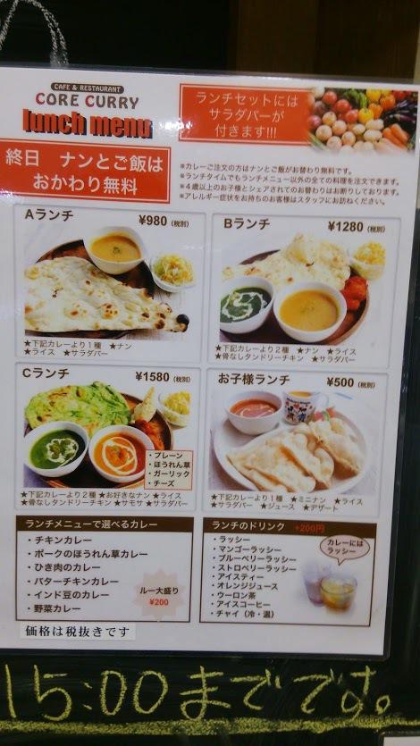 core curry(コアカレー) ランチメニュー