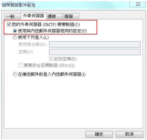 Gmail POP3 參數與Outlook設定範例 Google 文件2