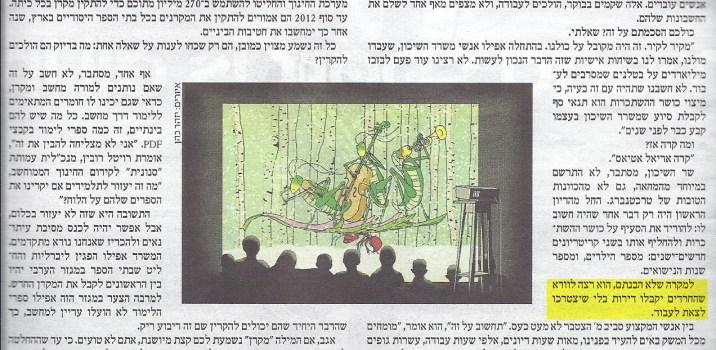 בעקבות טורו של יאיר לפיד ב- 7 ימים, 2/12/2011 – קחו ואליום ושבו לקרוא