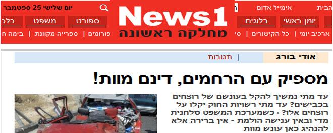 מאמר שלי ב- News1 – מחלקה ראשונה