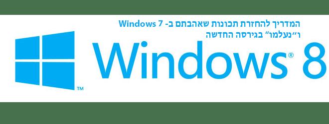 """איך להחזיר תכונות שאהבתם ב- Windows 7 ו""""נעלמו"""" במערכת ההפעלה החדשה Windows 8 – חלק ראשון"""