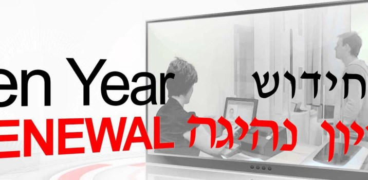 חידוש רישיון נהיגה בישראל – מורה נבוכים