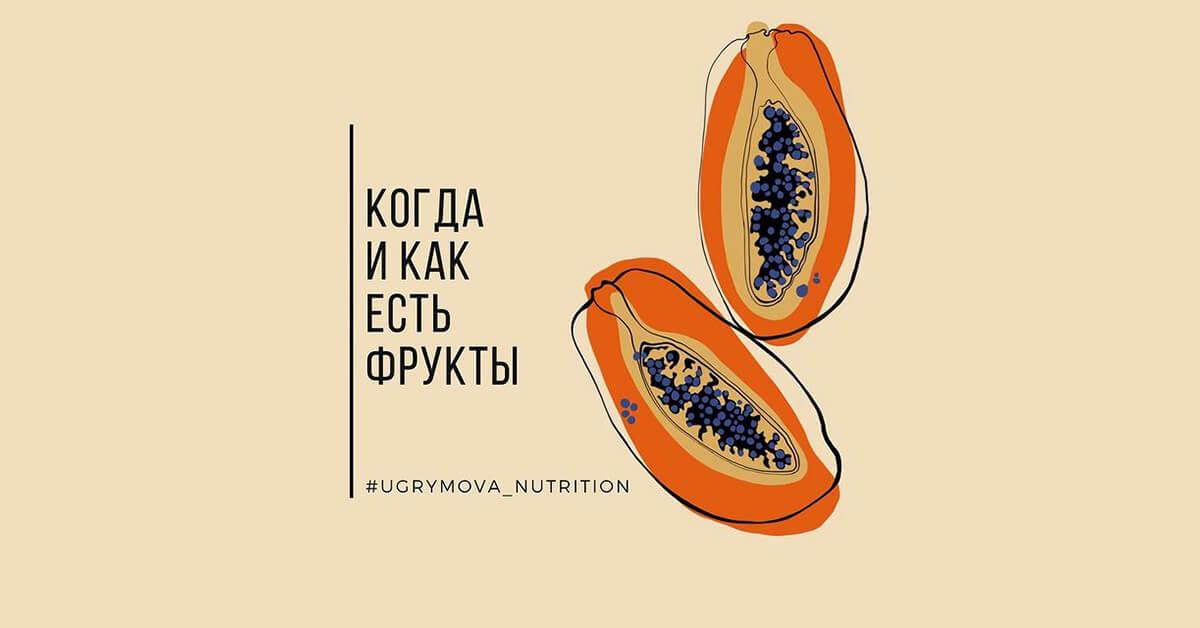 Сезон фруктов, когда наступает? Какие есть полезные фрукты