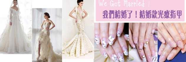 ♥ 我們結婚吧!結婚款凝膠指甲