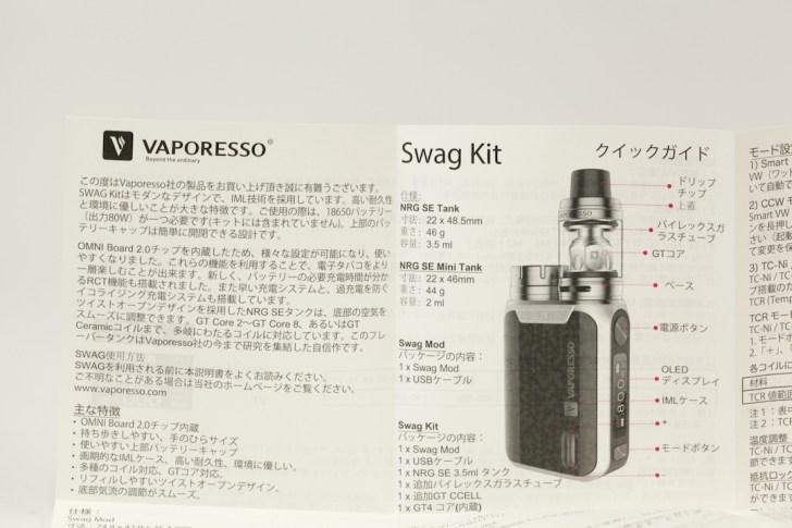 Vaporesso Swag Kit日本語説明書