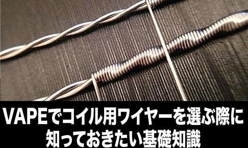 VAPEでコイル用ワイヤーを選ぶ際に知っておきたい基礎知識