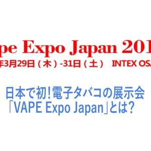 日本で初!電子タバコの展示会「VAPE Expo Japan」とは?