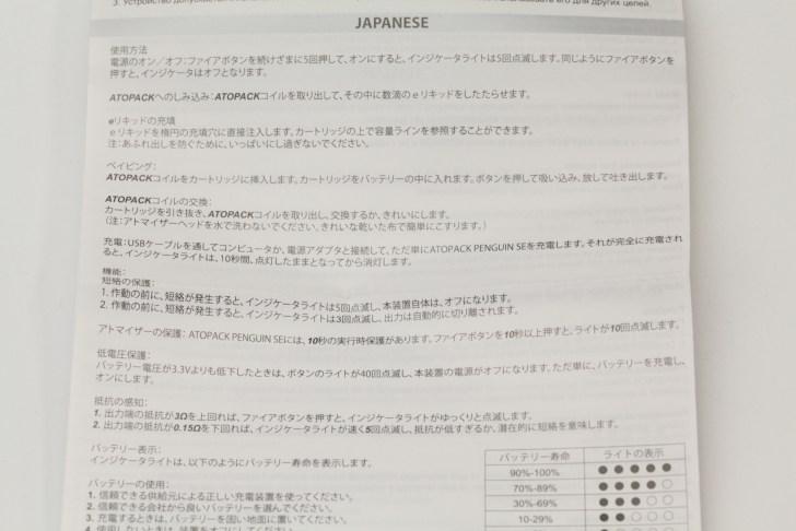 Joyetech Atopack Penguin SE日本語説明書