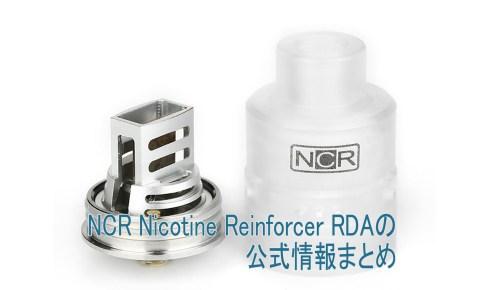 NCR Nicotine Reinforcer RDAの公式情報まとめ