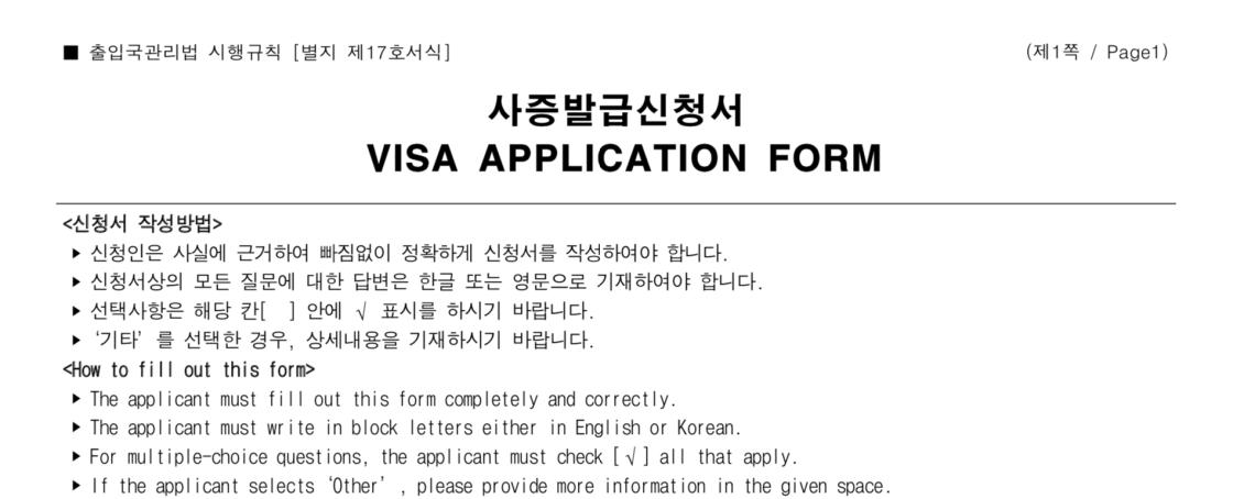 korean-visa-application-form