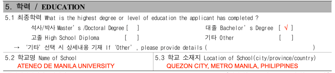 How To Fill Out Korean Visa Application Form Sample