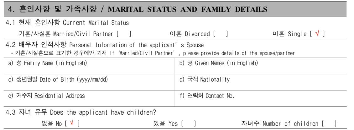 sample-korean-visa-application-blog-waug