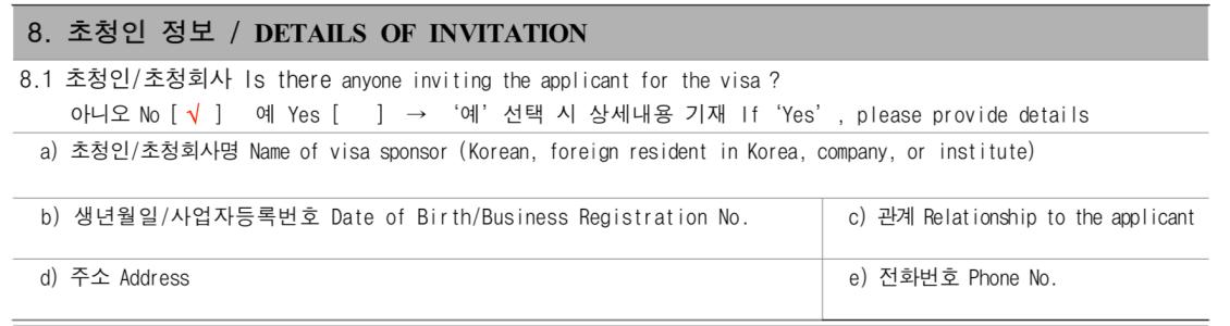 visa-sponsor-korean-visa-application-form