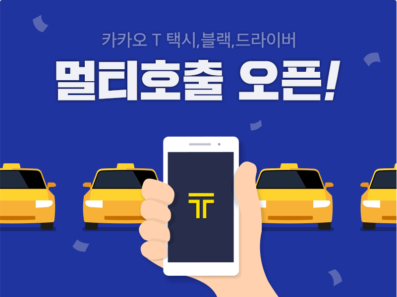 kakao-t-english-for-foreigners
