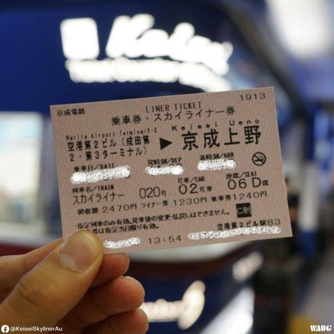 tokyo skyliner ticket