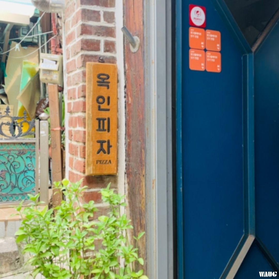 okin-pizza-seoul-address
