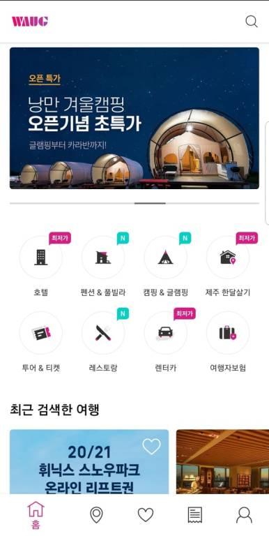 camping-spot-korea-1
