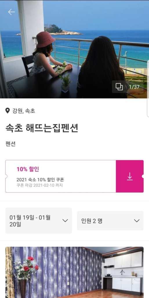 pension-house-korea-2
