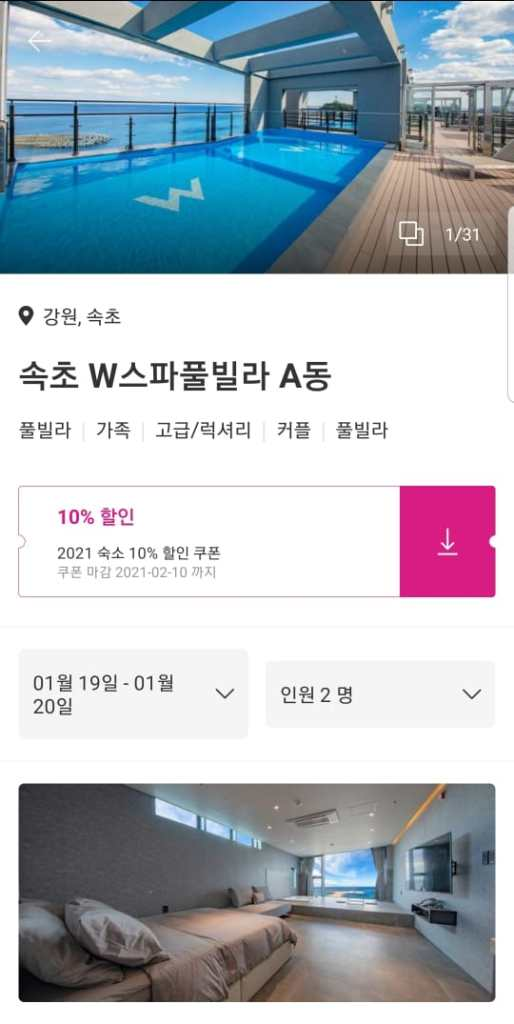 pension-house-korea-5