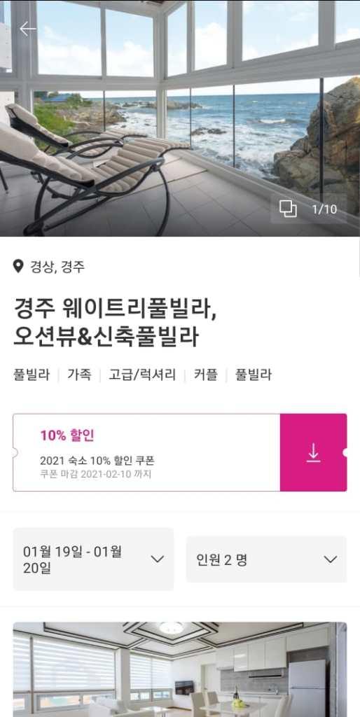 pension-house-korea-6