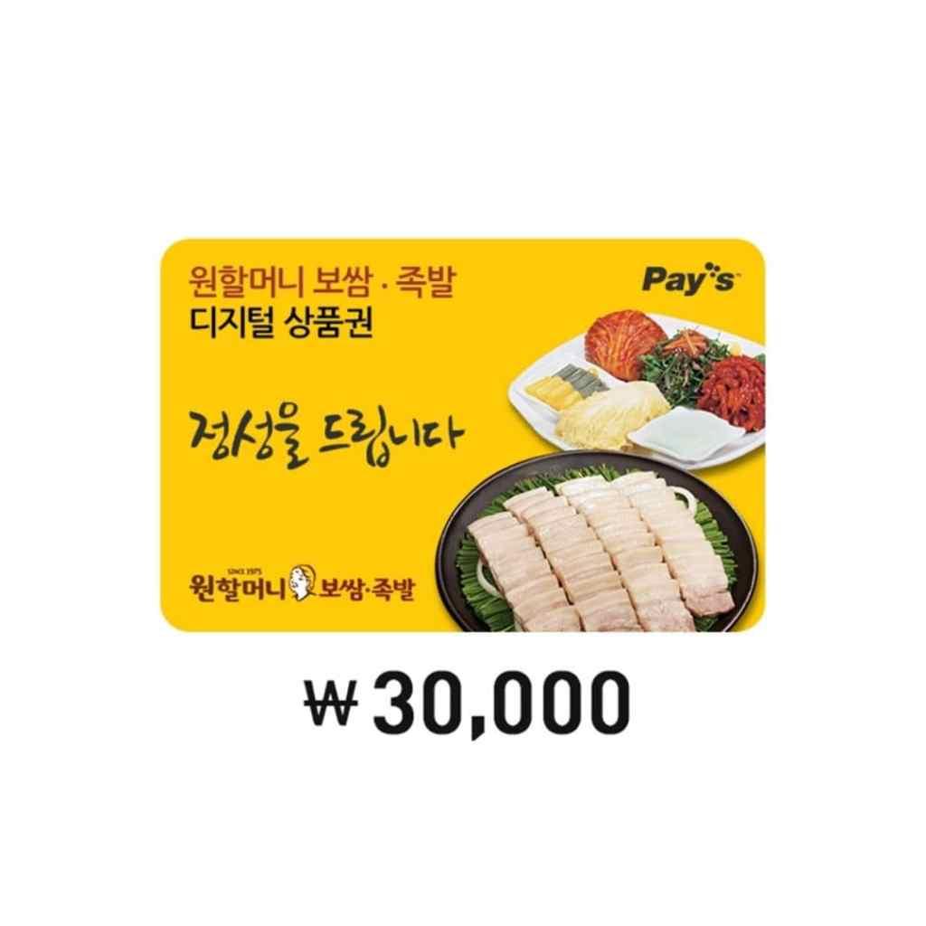 gift-voucher-korea