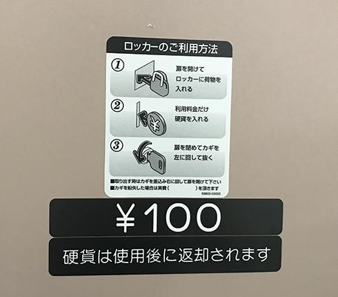 100円入れて全額返金