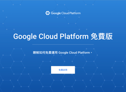 利用 Cloud Launcher 建立 WordPress 主機