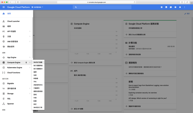 Google Cloud Console – Compute Engine 入口