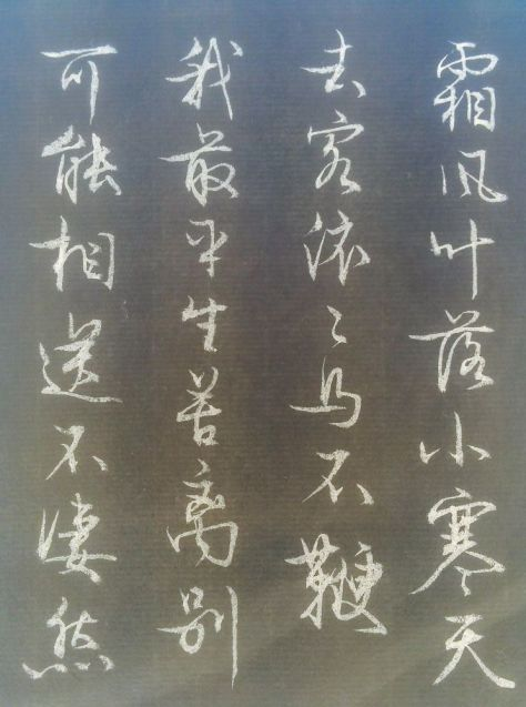 <calligraphy data-recalc-dims=