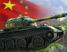 World Of Tanks — China Tanks