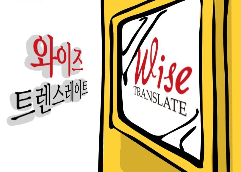 smart_translator_wisetranslate