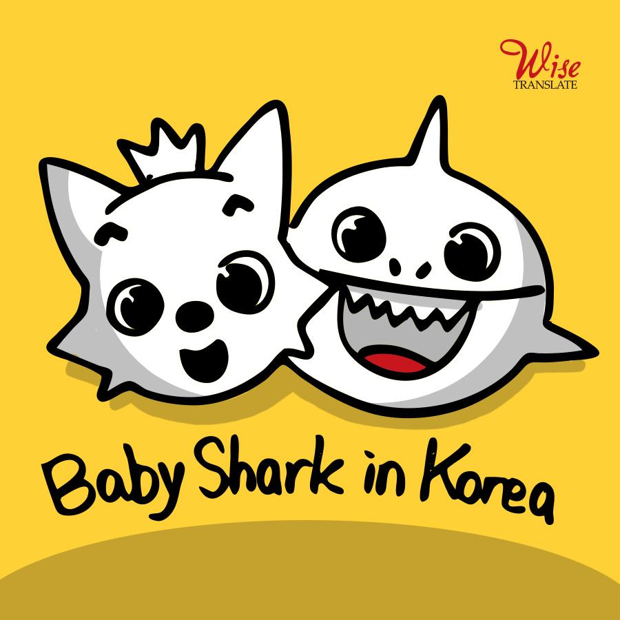 babyshark_in_Korea 1