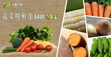 0602蔬菜嚐鮮